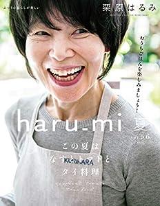 栗原はるみ haru_mi 2020年 07月号 [雑誌] (デジタル雑誌)