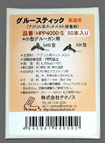 グルースティック PP,PVC,PET等の接着用 アクリル系HPP4000S  50本入り。小型ガンG4HS,G3H用