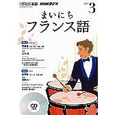 NHKCD ラジオ まいにちフランス語 2017年3月号 [雑誌] (語学CD)