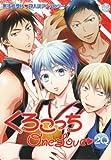 くろこっち One Love 2Q (K-Book Comics)
