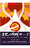日本の神様カード 画像