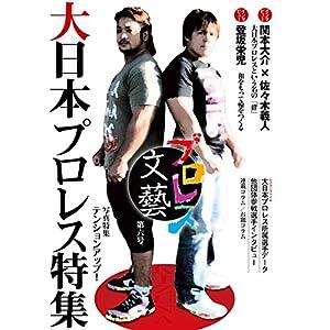 第6号 『大日本プロレス―ストロングBJ特集―』 (プロレス文藝)
