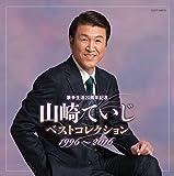 歌手生活20周年記念 山崎ていじベストコレクション 1996~2016