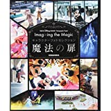 TOKYO DISNEY RESORT Photography Project Imagining the Magic キャラクターフォトセレクション  魔法の扉