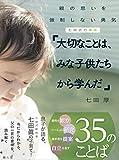 七田式の原点「大切なことは、みな子供たちから学んだ」 (親の思いを強制しない勇気)