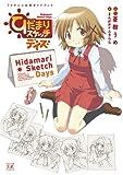 ひだまりスケッチデイズ -TVアニメ公式ガイドブック- (まんがタイムKRコミックス)