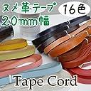 【INAZUMA】 ヌメ革テープ20mm幅。本革コード1m単位。カバンの持ち手(バッグハンドル) などに。NT-20 2キャメル