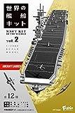 世界の艦船キット2 10個入 食玩・ガム(コレクション)