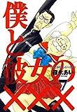 僕と彼女の××× 7巻 (コミックアヴァルス)