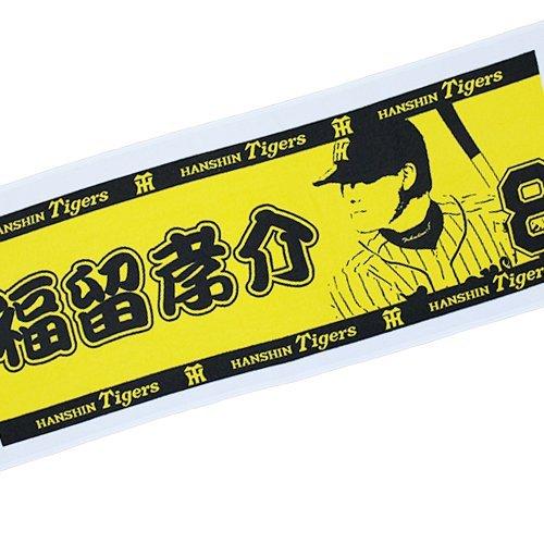 【阪神タイガース/HANSHIN Tigers】プレーヤーズネームフェイスタオル2015 背番号8 福留孝介