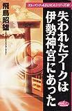 失われたアークは伊勢神宮にあった (ボルトブック―エレメントASUKAシリーズ)
