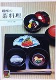 趣味の茶料理 (カラーブックス 505)