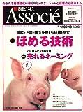 日経ビジネス Associe (アソシエ) 2007年 9/18号 [雑誌]