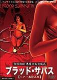 ブラッド・サバス 女体地獄 悪魔の乱交儀式 ヘア無修正版 [DVD]