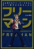 フリーマン 正社員でもフリーターでもない新しい働き方の話をしよう