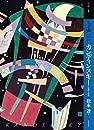 もっと知りたいカンディンスキー―生涯と作品 (アート・ビギナーズ・コレクション)