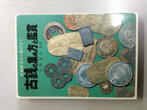古銭の集め方と鑑賞―和銅開宝から現代まで (実用百科選書)