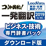 コリャ英和! 一発翻訳 2019 for Win ビジネス・技術専門辞書パック|ダウンロード版