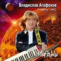 Agafonov Vladislav i gruppa ォPlaneta IKSサ - Mirazhi