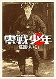 零戦少年 / 葛西りいち のシリーズ情報を見る