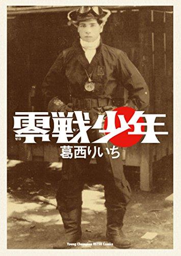 零戦少年 (ヤングチャンピオンコミックス)