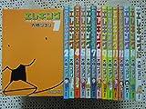 エレキング コミック 1-15巻セット (ワイドKC)
