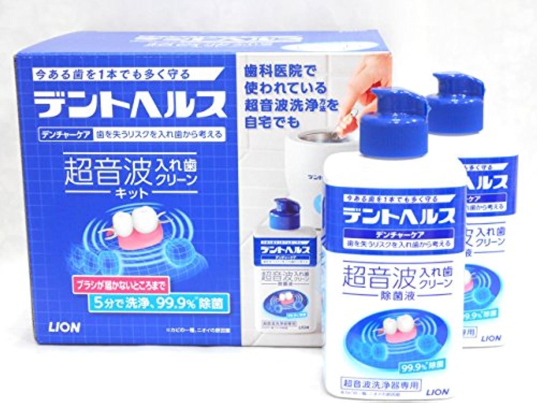 ラケット抵抗力があるマイルデントヘルス デンチャーケア 超音波入れ歯クリーンキット (入れ歯クリーン除菌液250ml付き) +詰替え250ml 2本