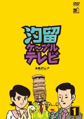 汐留ケーブルテレビ [DVD]