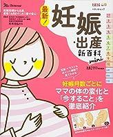 最新! 妊娠・出産新百科mini (ベネッセ・ムック たまひよブックス たまひよ新百科シリーズ)