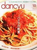 dancyu (ダンチュウ) 2013年 10月号 [雑誌]