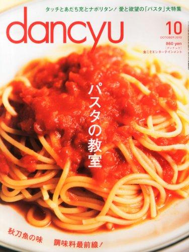 dancyu (ダンチュウ) 2013年 10月号 [雑誌]の詳細を見る