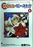 CHOKO・ビースト!! 4 (BLADE COMICS)