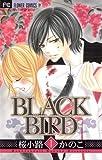 BLACK BIRD(1) BLACK BIRD (フラワーコミックス)