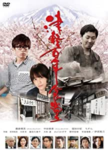 津軽百年食堂(初回限定生産・DVD2枚組)