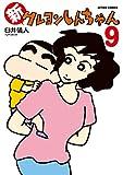 新クレヨンしんちゃん (9) (アクションコミックス)