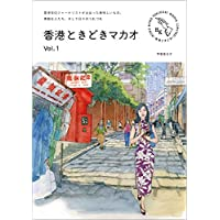 香港ときどきマカオ Vol. 1: 香港在住ジャーナリストが出会った美味しいもの、素敵な人たち、そして日々のつれづれ