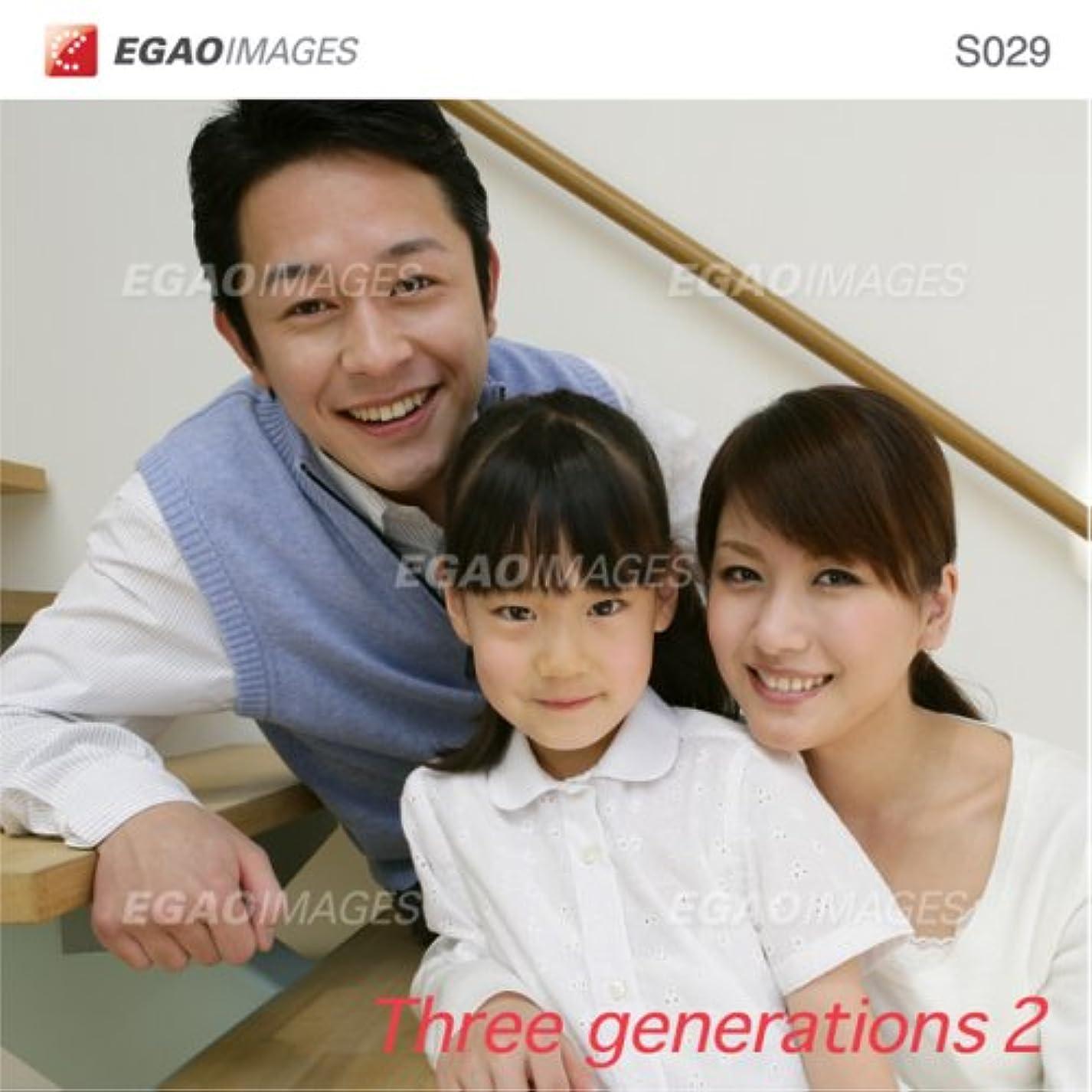 ディーラー信頼ゴミ箱を空にするEGAOIMAGES S029 ファミリー「三世代家族2」