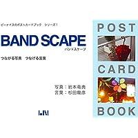 Band scape : つながる写真つなげる言葉 (ポストカードブックシリーズ)