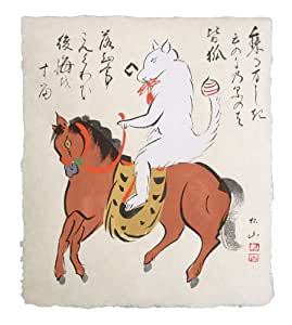 大津絵 耳付き和紙色紙 (肉筆) 狐と馬