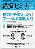 経済セミナー2015年7月号