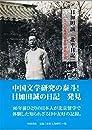 目加田誠「北平日記」 1930年代北京における日中学術交流