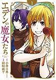 エデンの魔女たち(1) (ヤングマガジンコミックス)