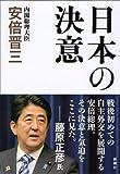 日本の決意の画像