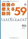 フランス語 最強の使える動詞59 CD付