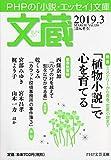 文蔵 2019.3 (PHP文芸文庫)