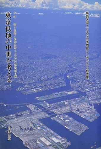 東京低地の中世を考える―葛飾区郷土と天文の博物館シンポジウム報告集