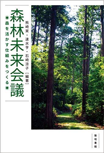 森林未来会議—森を活かす仕組みをつくる