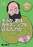 そうか、君はカラマーゾフを読んだのか。: 仕事も人生も成功するドストエフスキー66のメッセージ