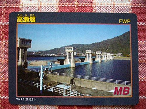 ダムカード 高瀬堰 広島県