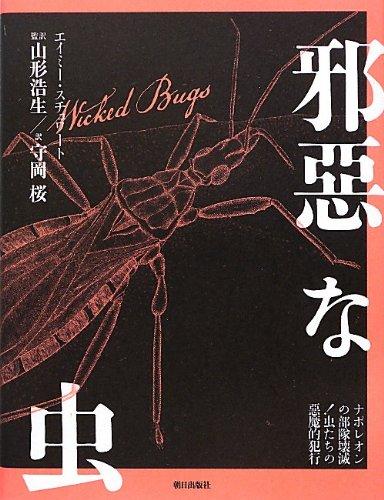 邪悪な虫―ナポレオンの部隊壊滅!虫たちの悪魔的犯行の詳細を見る
